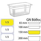 PC-GN1/3-150MM Δοχείο Τροφίμων PC, χωρίς καπάκι, GN1/3 (176 x 325mm) - ύψος 150mm