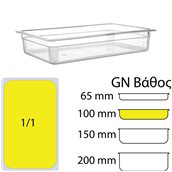 PC-GN1/1-100MM Δοχείο Τροφίμων PC, χωρίς καπάκι, GN1/1 (325 x 530mm) - ύψος 100mm