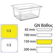 PC-GN1/2-150MM Δοχείο Τροφίμων PC, χωρίς καπάκι, GN1/2 (265 x 325mm) - ύψος 150mm