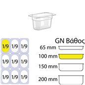 PC-GN1/9-100MM Δοχείο Τροφίμων PC, χωρίς καπάκι, GN1/9 (108 x 176mm) - ύψος 100mm