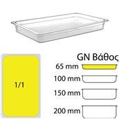 PC-GN1/1-65MM Δοχείο Τροφίμων PC, χωρίς καπάκι, GN1/1 (325 x 530mm) - ύψος 65mm
