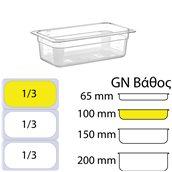 PC-GN1/3-100MM Δοχείο Τροφίμων PC, χωρίς καπάκι, GN1/3 (176 x 325mm) - ύψος 100mm