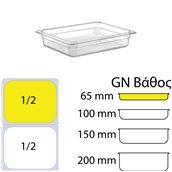 PC-GN1/2-65MM Δοχείο Τροφίμων PC, χωρίς καπάκι, GN1/2 (265 x 325mm) - ύψος 65mm