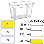 PC-GN1/3-200MM Δοχείο Τροφίμων PC, χωρίς καπάκι, GN1/3 (176 x 325mm) - ύψος 200mm