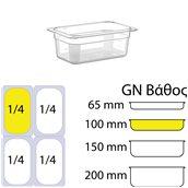 PC-GN1/4-100MM Δοχείο Τροφίμων PC, χωρίς καπάκι, GN1/4 (162 x 265mm) - ύψος 100mm