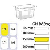 PC-GN1/4-150MM Δοχείο Τροφίμων PC, χωρίς καπάκι, GN1/4 (162 x 265mm) - ύψος 150mm