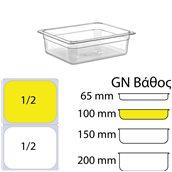PC-GN1/2-100MM Δοχείο Τροφίμων PC, χωρίς καπάκι, GN1/2 (265 x 325mm) - ύψος 100mm