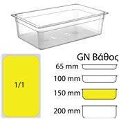 PC-GN1/1-150MM Δοχείο Τροφίμων PC, χωρίς καπάκι, GN1/1 (325 x 530mm) - ύψος 150mm