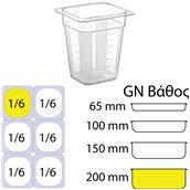 PC-GN1/6-200MM Δοχείο Τροφίμων PC, χωρίς καπάκι, GN1/6 (162 x 176mm) - ύψος 200mm