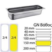 FGN-2/4-15 Δοχείο γαστρονομίας ανοξείδωτο 18/10, GN2/4 (53x16cm)-15cm, FUECO