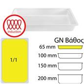 IND/625/11 Δοχείο Πορσελάνης INDUCTION GN1/1 - 32.5x53x6.5cm